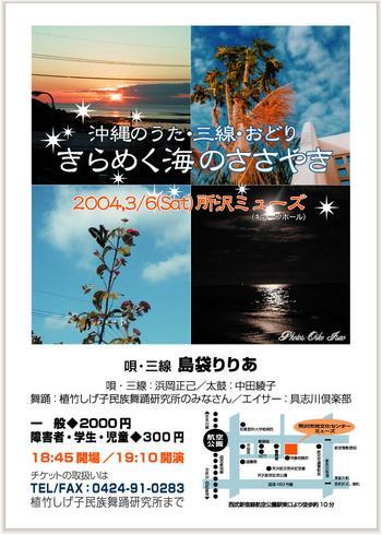 20040306.jpg