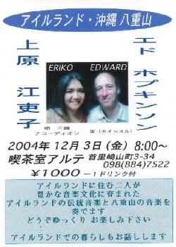 eriko-ed.jpg