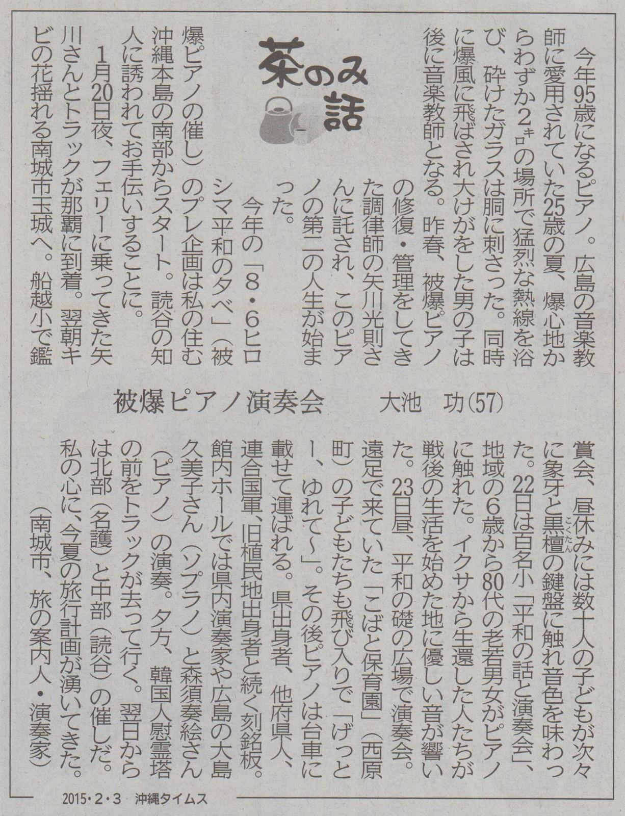 Tyanomibanashi20150203